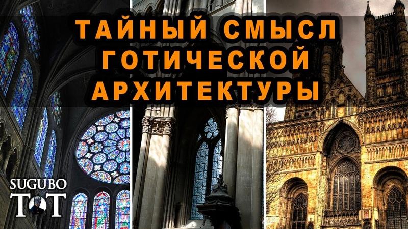 Тайны готических соборов Фасады как крипто послания