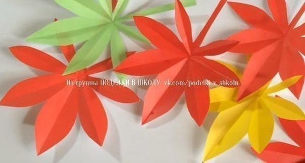 Осенние листики Интересный способ складывания бумаги!