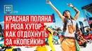Красная Поляна и Роза Хутор: как отдохнуть за «копейки» 6