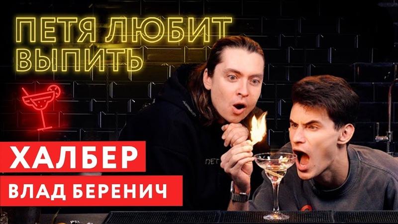 Петя любит выпить Влад Беренич (Халбер)