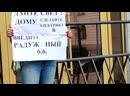 Пикет у здания правительства Ленобласти 17 07 19