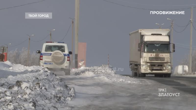 По долгу службы и из человеческих побуждений… Водители рассказали почему своих в беде на трассе М 5 не бросают