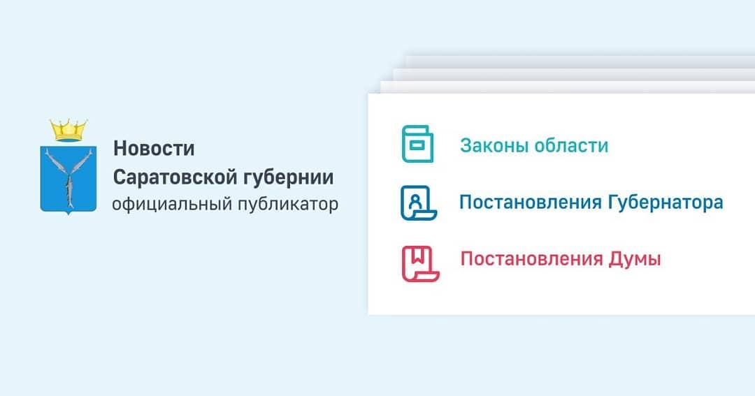 Опубликовано постановление о возобновлении в Саратовской области работы детских садов