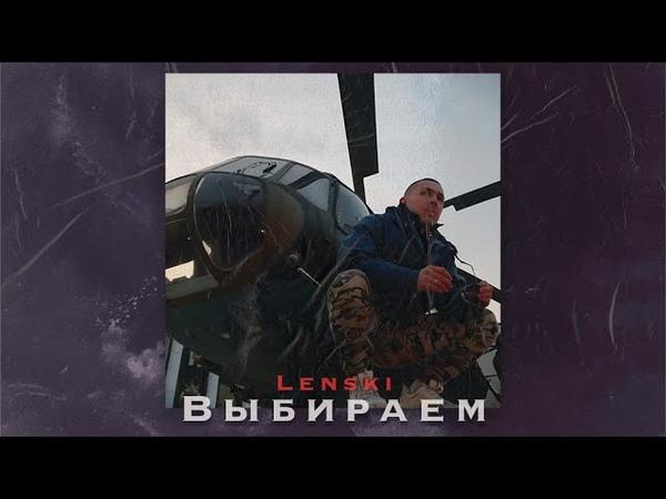 Lenski Выбираем official video