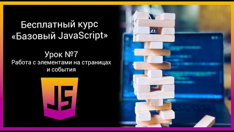 Бесплатный курс Базовый JavaScript Урок №7 Работа с элементами на страницах и события