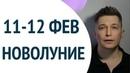 Новолуние в Водолее 11 - 12 февраля гороскоп Время дружеских приключений . гороскоп Павел Чудинов
