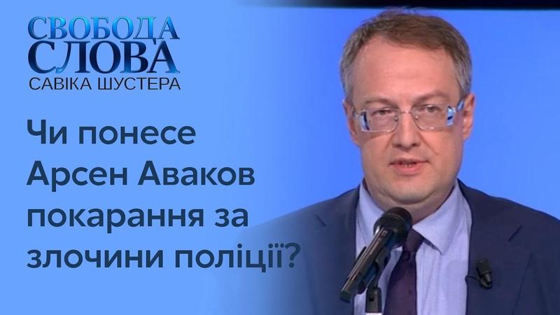Чи понесе покарання Аваков за злочини поліції