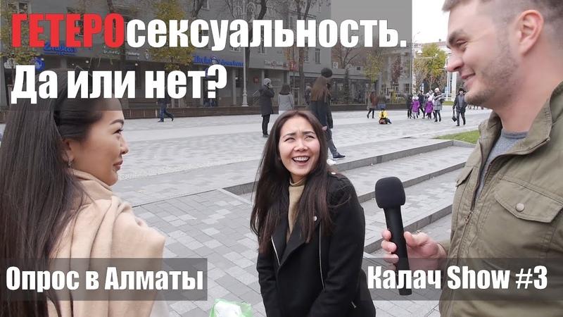 Как вы относитесь к ГЕТЕРОсексуалам Соц. опрос в Алматы. Калач Show 3