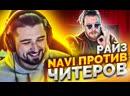 HARD PLAY СМОТРИТ РАЙЗ NAVI ПРОТИВ ЧИТЕРОВ 2020