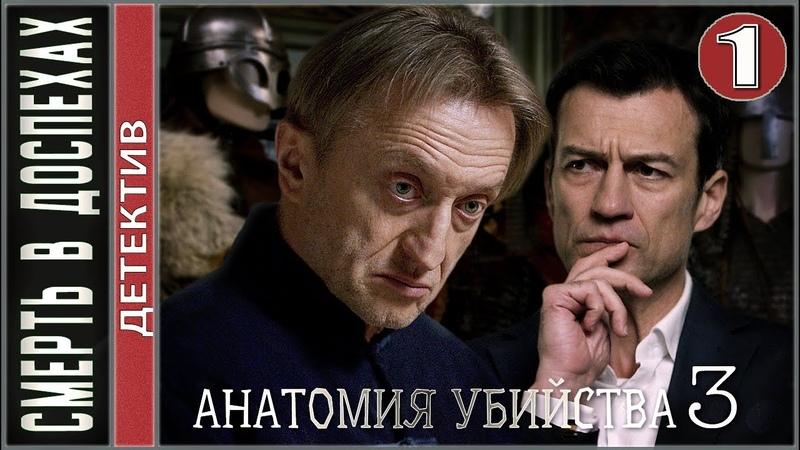 Анатомия убийства 3 Смерть в доспехах 2020 1 серия Детектив сериал премьера