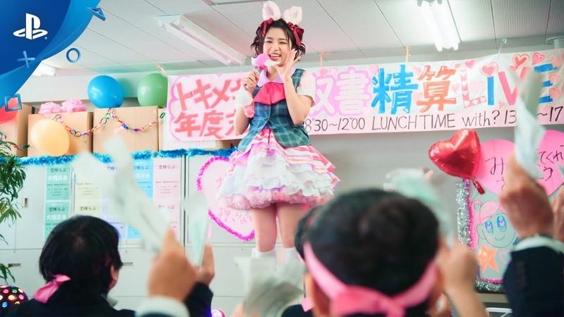 PS4 ×『龍が如く7』Web CM「ジョブチェンジ 経理部のアイドル」篇