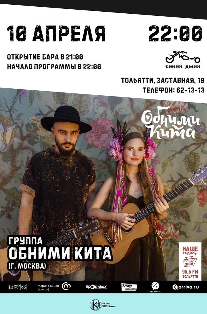 ОБНИМИ КИТА (г.Москва) в «Синей Дыне»