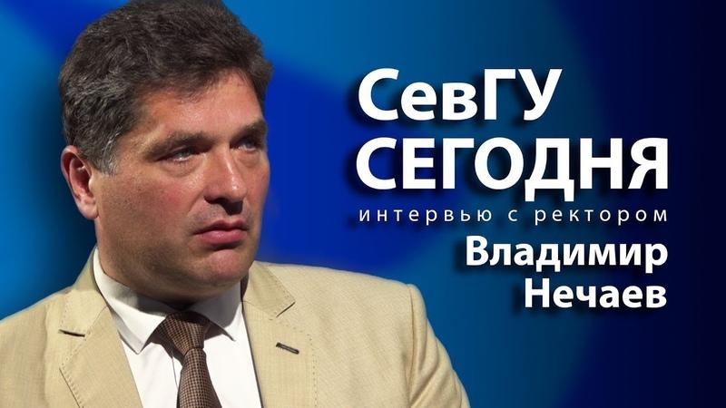 СевГУ сегодня Интервью с ректором