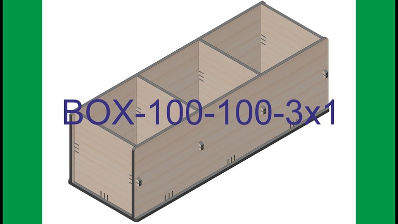 Коробка из фанеры с тремя ячейками BOX 100 100 3x1 ArtPosBox