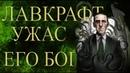 Лавкрафт Я Провидение Биография мастера ужаса