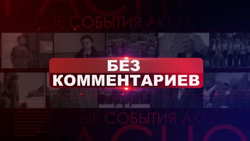 Свой Канал Без комментариев Олег Коваль О проекте Память поколений 15 20 28 октября 2019