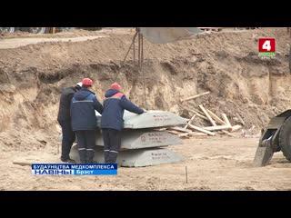 В Юго-Западном микрорайоне Бреста продолжается строительство нового многопрофильного медицинского центра