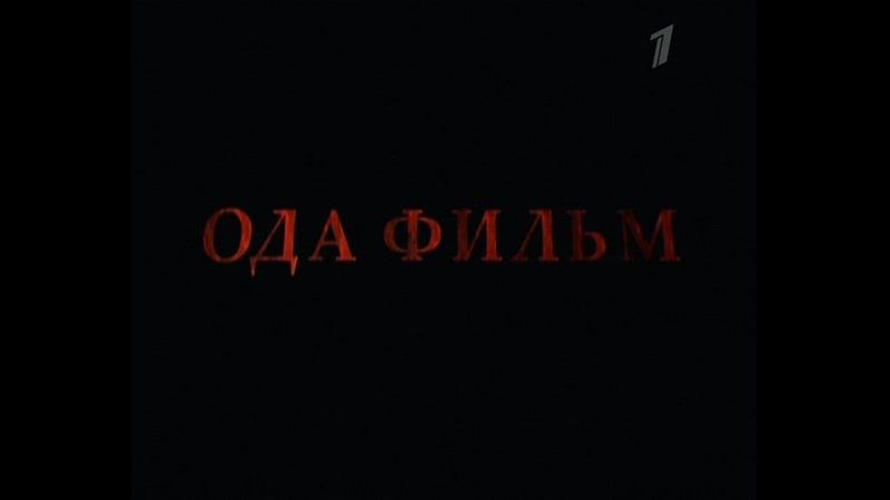 Отражение 6 серия 2011 год