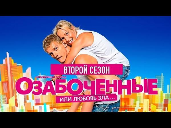 Озабоченные или Любовь зла 2 сезон 1 серия Мелодрама 2020 ТНТ Дата выхода и анонс
