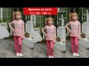 Брючки для девочек. Рост 92 - 134 см