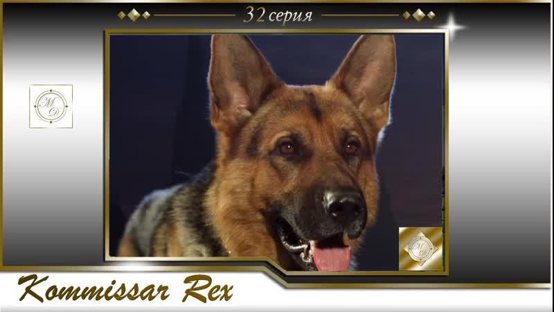Komissar Rex 3x03 Комиссар Рекс 32 серия