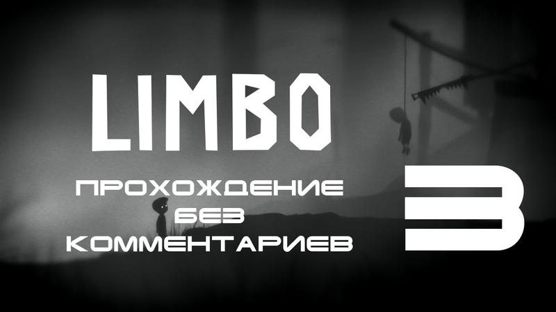Прохождение Limbo 3 серия