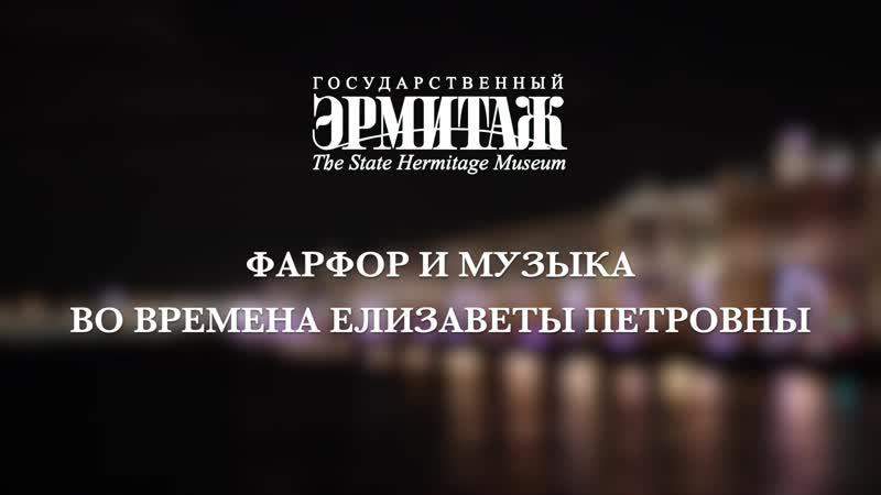 Фарфор и музыка во времена Елизаветы Петровны