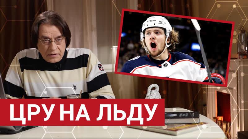 Агент хоккеиста Панарина оказался разведчиком ЦРУ Пчёлы Против Мёда