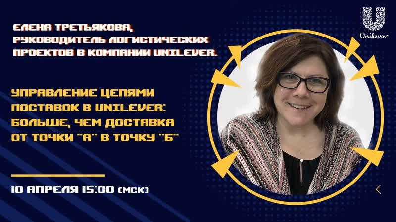 Chain reaction remote webinar №2 Управление цепями поставок в Unilever с Еленой Третьяковой
