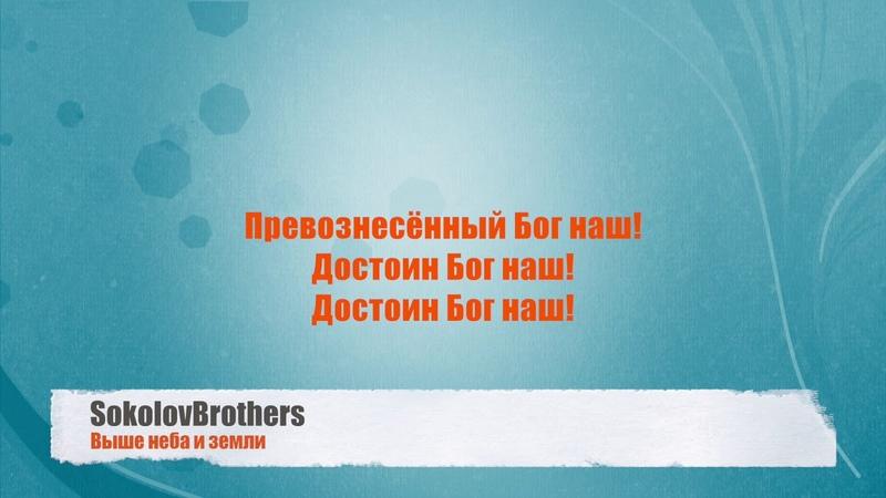 SokolovBrothers Выше неба и земли аудио версия смотреть онлайн без регистрации