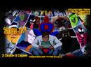Человек Паук HD 3 Сезон 9 Серия Отцовские грехи Часть девятая Тумбстоун