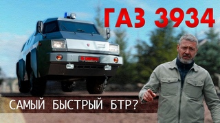 "САМЫЙ БЫСТРЫЙ ""БТР"" ? / ГАЗ- 3934 СИАМ / Иван Зенкевич"