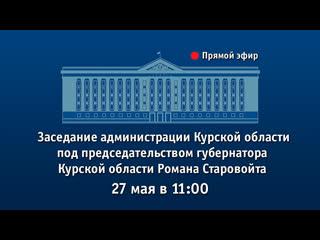 Заседание администрации Курской области под председательством губернатора Курской области Романа Старовойта