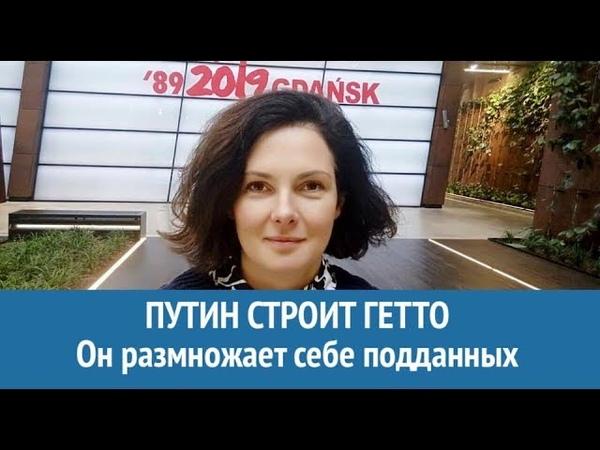 Путин строит гетто он размножает себе подданных Наталия Шавшукова о послании президента России