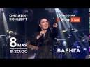 Елена Ваенга 8 мая онлайн-концерт!