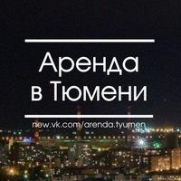 ЖИЛЬЕ в Тюмени БЕЗ ПОСРЕДНИКОВ Аренда Сдам Снять