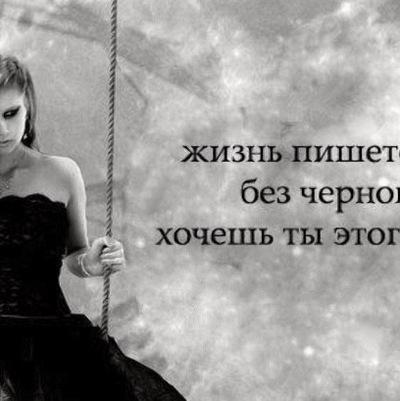 Елизавета Никакая