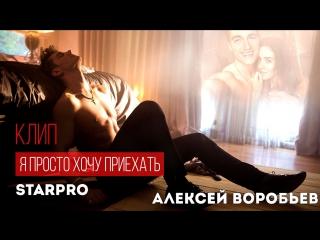 Алексей Воробьев - Я просто хочу приехать