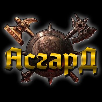 Крепость Асгард
