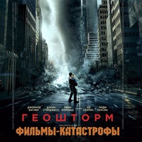 disaster_movies