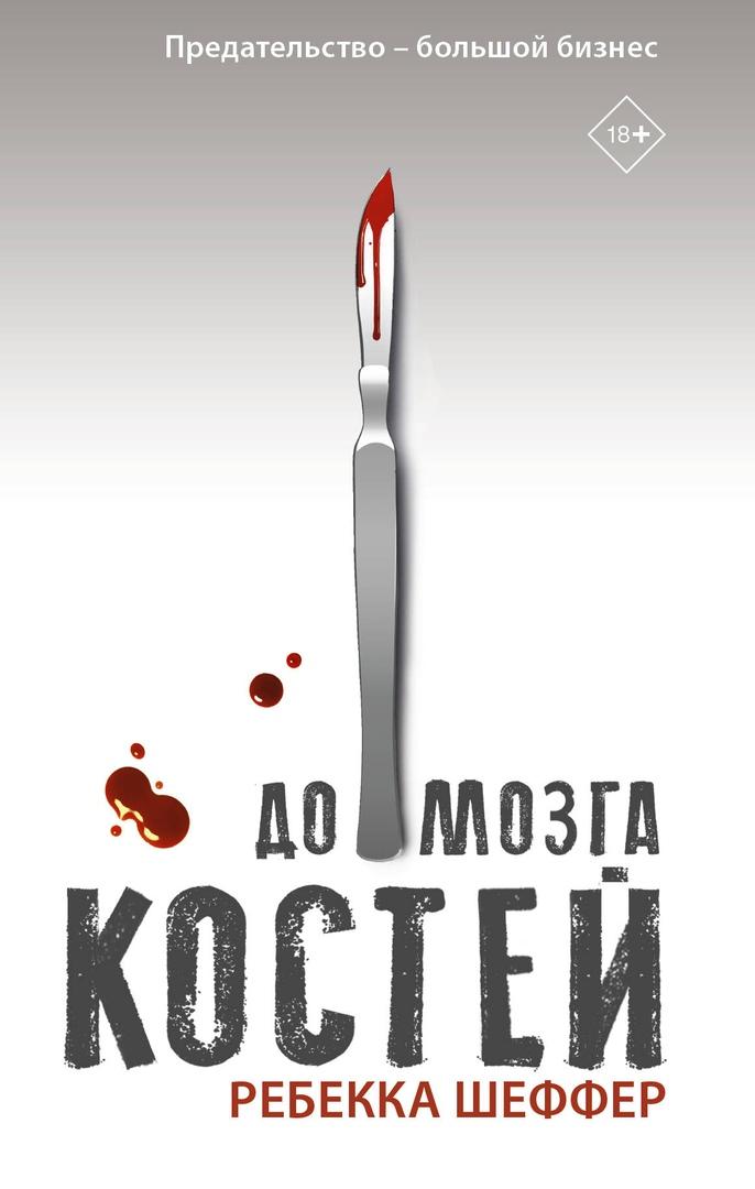 Ребекка Шеффер - Рынок смерти 1. До мозга костей