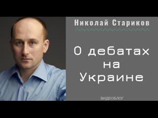 Николай Стариков о дебатах на Украине