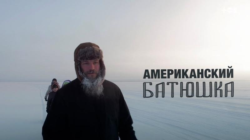 Американский батюшка. Как православный священник из США Джозеф Глисон переехал в Россию   ТОК