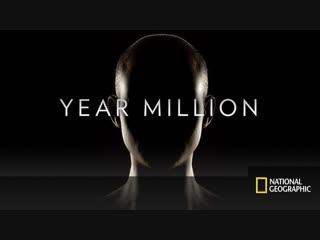 National Geographic: Через миллион лет (1) Хомо сапиенс 2.0 (2017) Year million / Homo Sapien 2.0 HD 1080