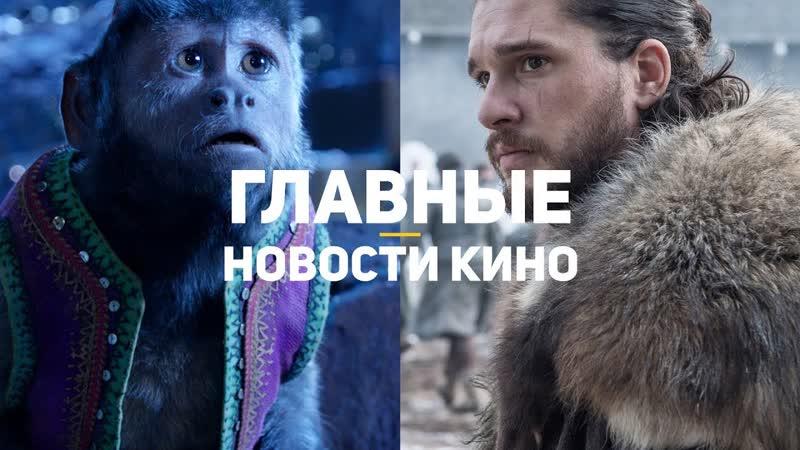GSTV Главные новости кино GS TIMES MOVIES 17 03 2019 Игра престолов Аладдин Dragons Dogma