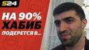 Дата следующего боя Хабиба. Почему Махачев дерется с дебютантом UFC Рассказывает менеджер Sport24