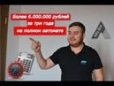 ALFA-Bot. Как заработать более 6.000.000 рублей за 3 года на автомате