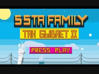 5sta Family - Так бывает II (Премьера клипа)