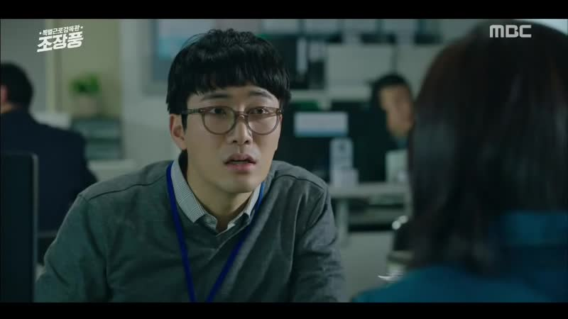 MBC 월화미니시리즈 [특별근로감독관 조장풍] 9-10회 (월) 2019-04-22