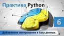 Добавление логирования в базу данных Практика Python Урок 6